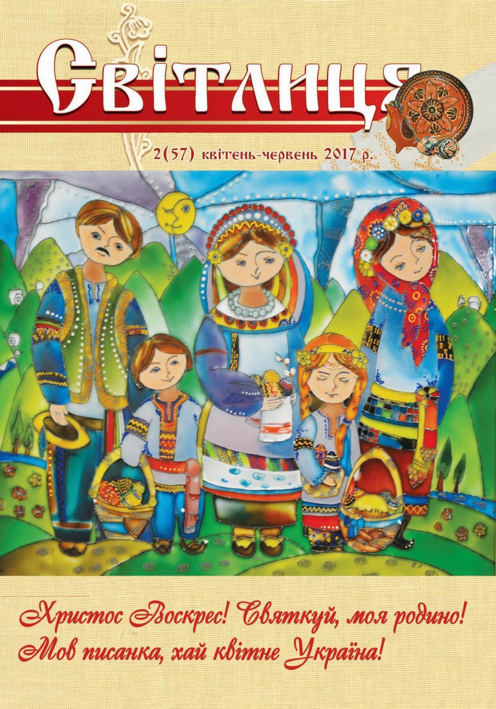 Світлиця 2(57) by Вінницький обласний центр народної творчості - issuu 5d7bb37700adf