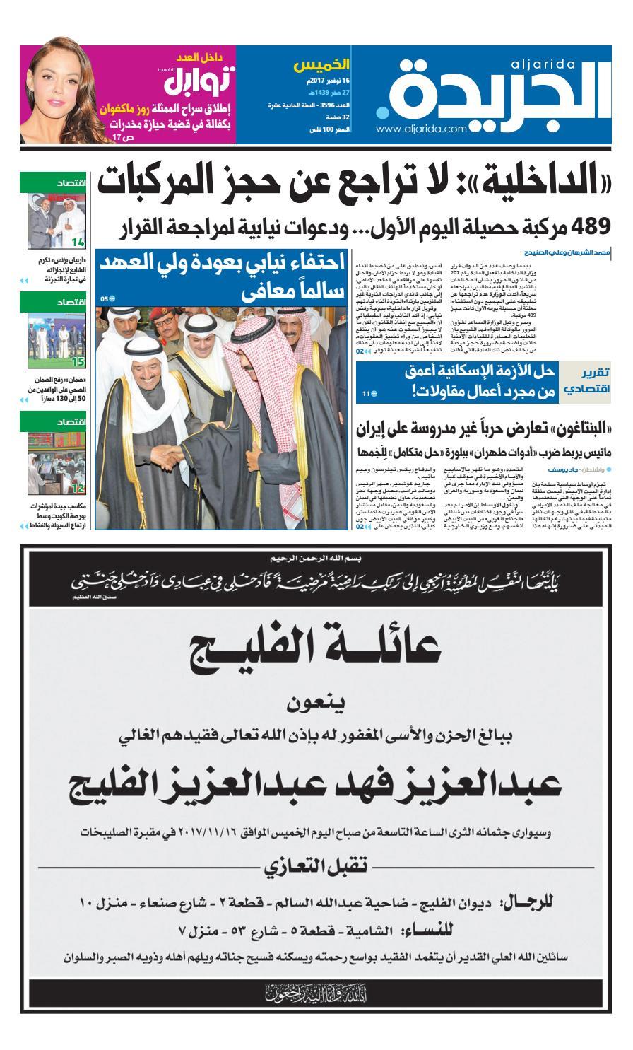 ce0330126 عدد الجريدة الخميس 16 نوفمبر 2017 by Aljarida Newspaper - issuu