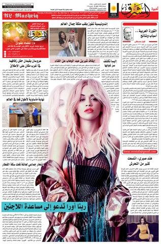 44f3ba31b 3902 AlmashriqNews by Al Mashriq Newspaper - issuu