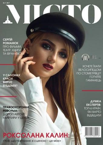 Журнал МІСТО № 11 by Юлія - issuu 5c13b2c0d8f46