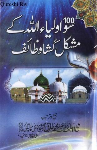 rohaniyat by Kashif Amin - Issuu