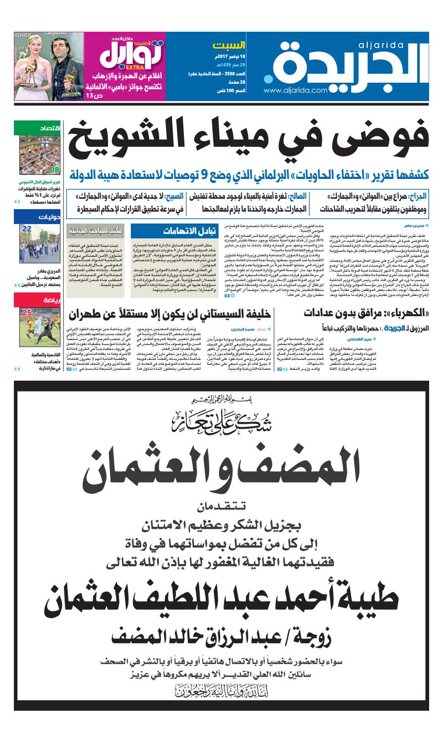 d3c581ba2 عدد الجريدة السبت 18 نوفمبر 2017 by Aljarida Newspaper - issuu
