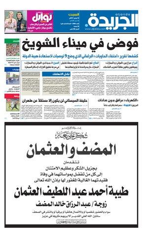 e9a7c1aad عدد الجريدة السبت 18 نوفمبر 2017 by Aljarida Newspaper - issuu