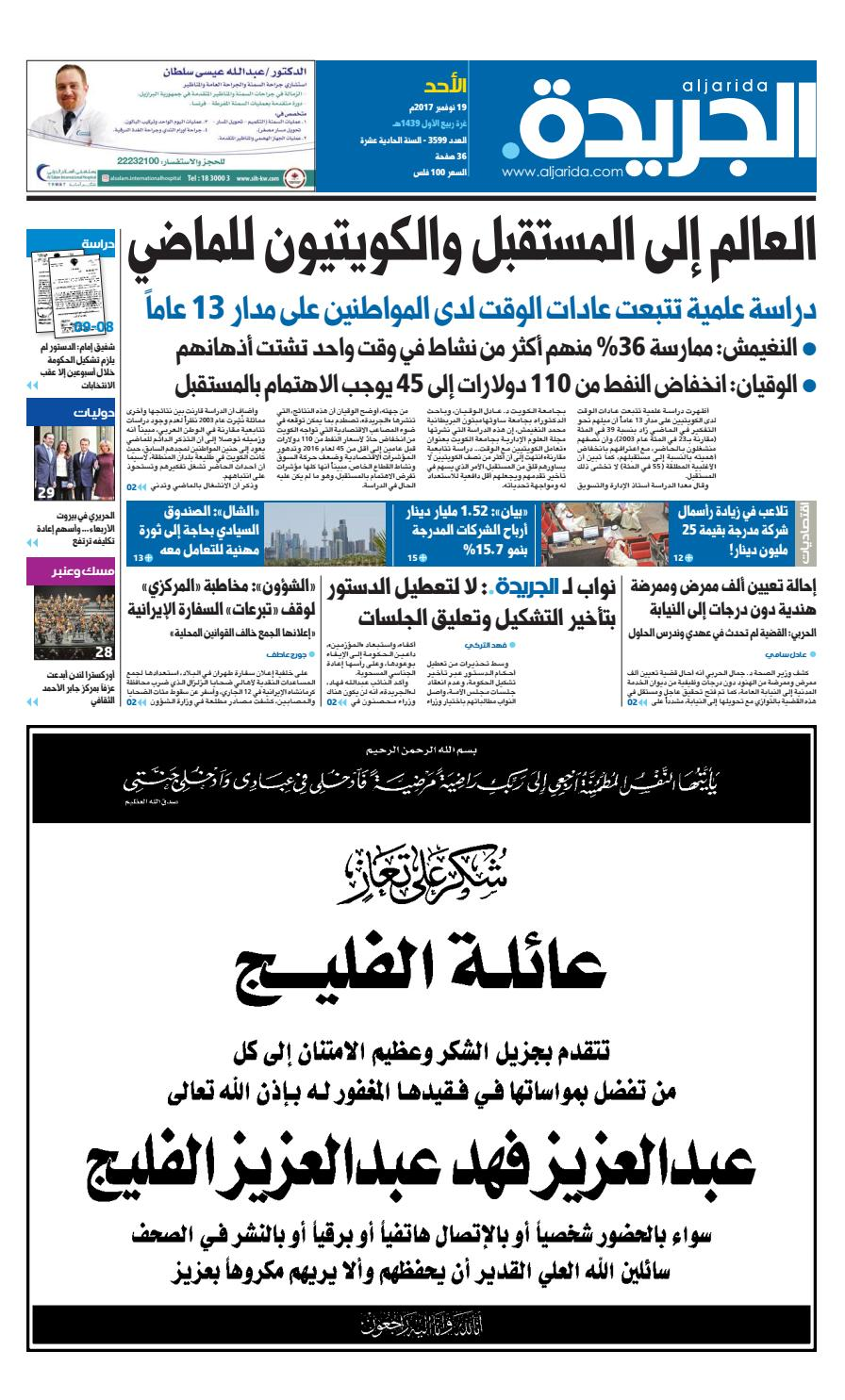 762cf345f4fd7 عدد الجريدة الأحد 19 نوفمبر 2017 by Aljarida Newspaper - issuu