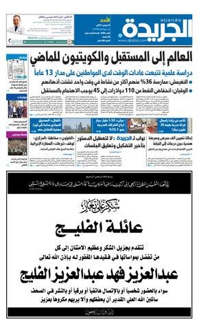 7f6a066fb عدد الجريدة الأحد 19 نوفمبر 2017 by Aljarida Newspaper - issuu