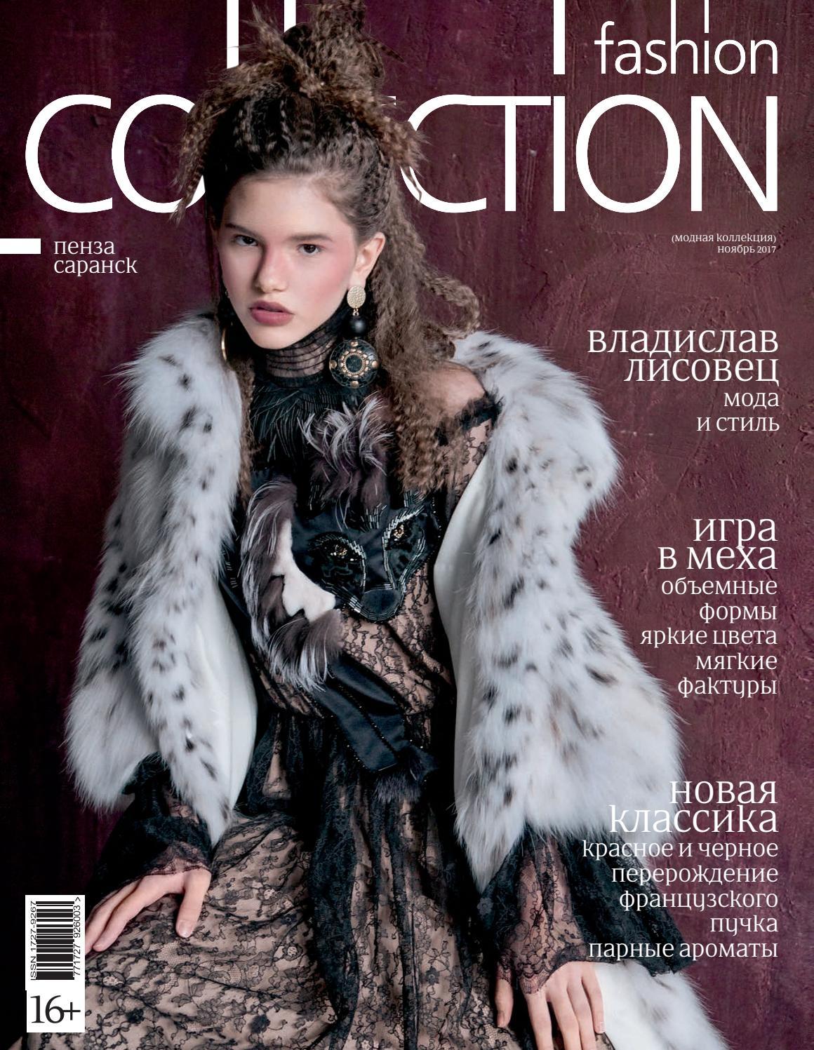 fae11fa0488 Fashion Сollection Penza November 2017 by Fashion Collection Пенза - issuu