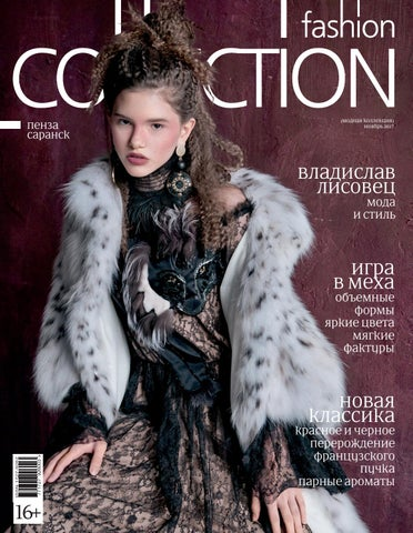 Fashion Сollection Penza November 2017 by Fashion Collection Пенза ... e608a4b1fda