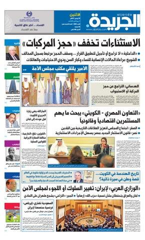 5645396d9 عدد الجريدة الأثنين 20 نوفمبر 2017 by Aljarida Newspaper - issuu