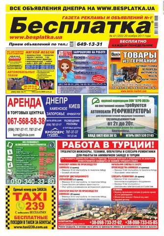 3c99e3639f38 Besplatka  47 Днепр by besplatka ukraine - issuu