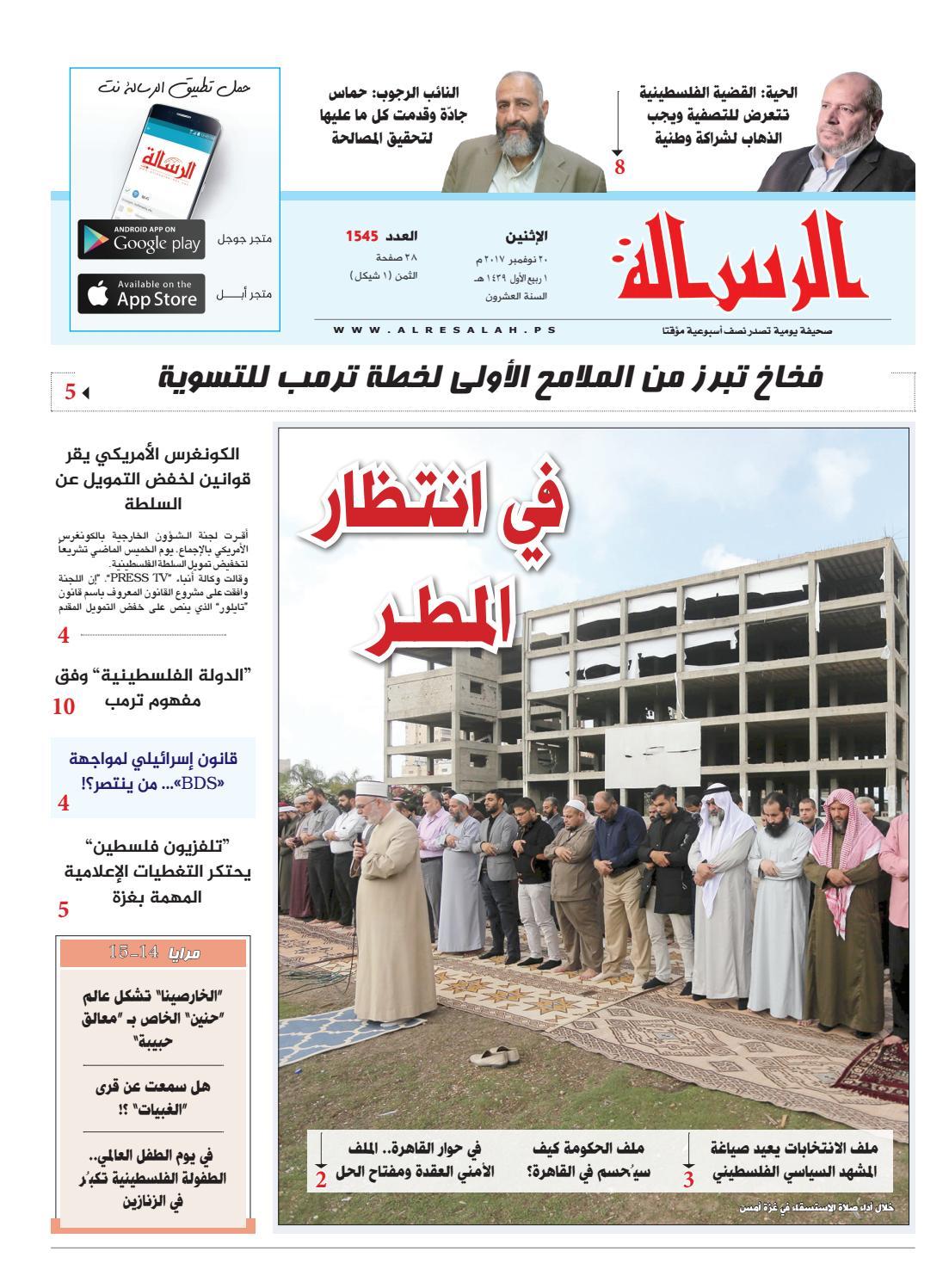 c75829a01 1545 by صحيفة الرسالة - issuu