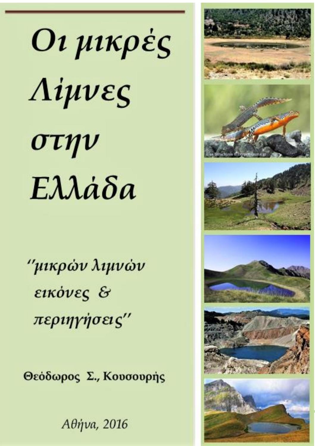 Οι μικρές Λίμνες στην Ελλάδα by tkouss - issuu 01207c891e6