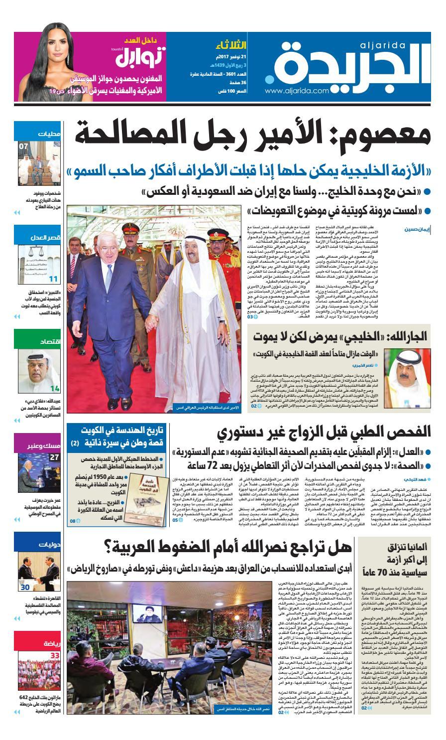 d07868cab عدد الجريدة الثلاثاء 21 نوفمبر 2017 by Aljarida Newspaper - issuu