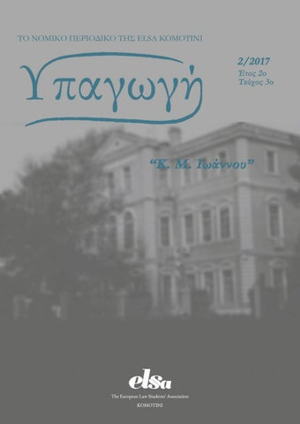 04c45d649964 Υπαγωγή-Τεύχος 3ο by Ypagogi - issuu
