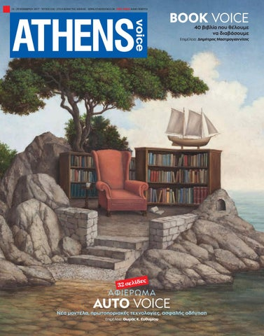 Athens Voice 636 by Athens Voice - issuu fc41d53e476