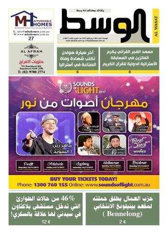 da95c7304 November 2017 by Al Wasat Newspaper - issuu