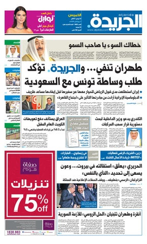 42c983ce2 عدد الجريدة الخميس 23 نوفمبر 2017 by Aljarida Newspaper - issuu