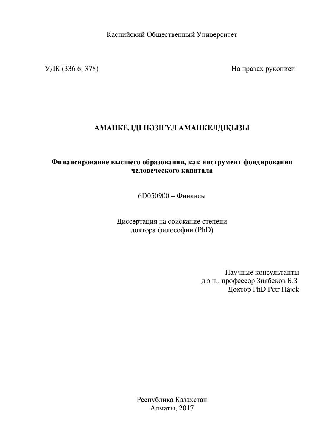 Диссертация Аманкелді Н А by narxoz university issuu