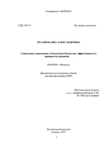 Диссертация изекеновой а к by narxoz university issuu