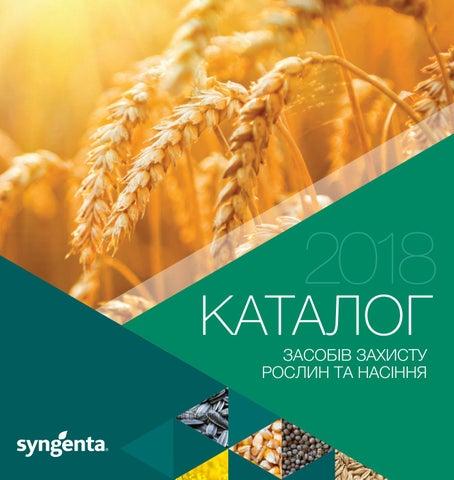 Syngenta 2018 by Sergey Pakhomow - issuu 1c579ca8c2657