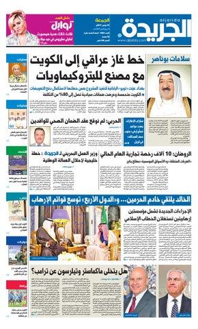 2431adb96 عدد الجريدة الجمعة 24 نوفمبر 2017 by Aljarida Newspaper - issuu
