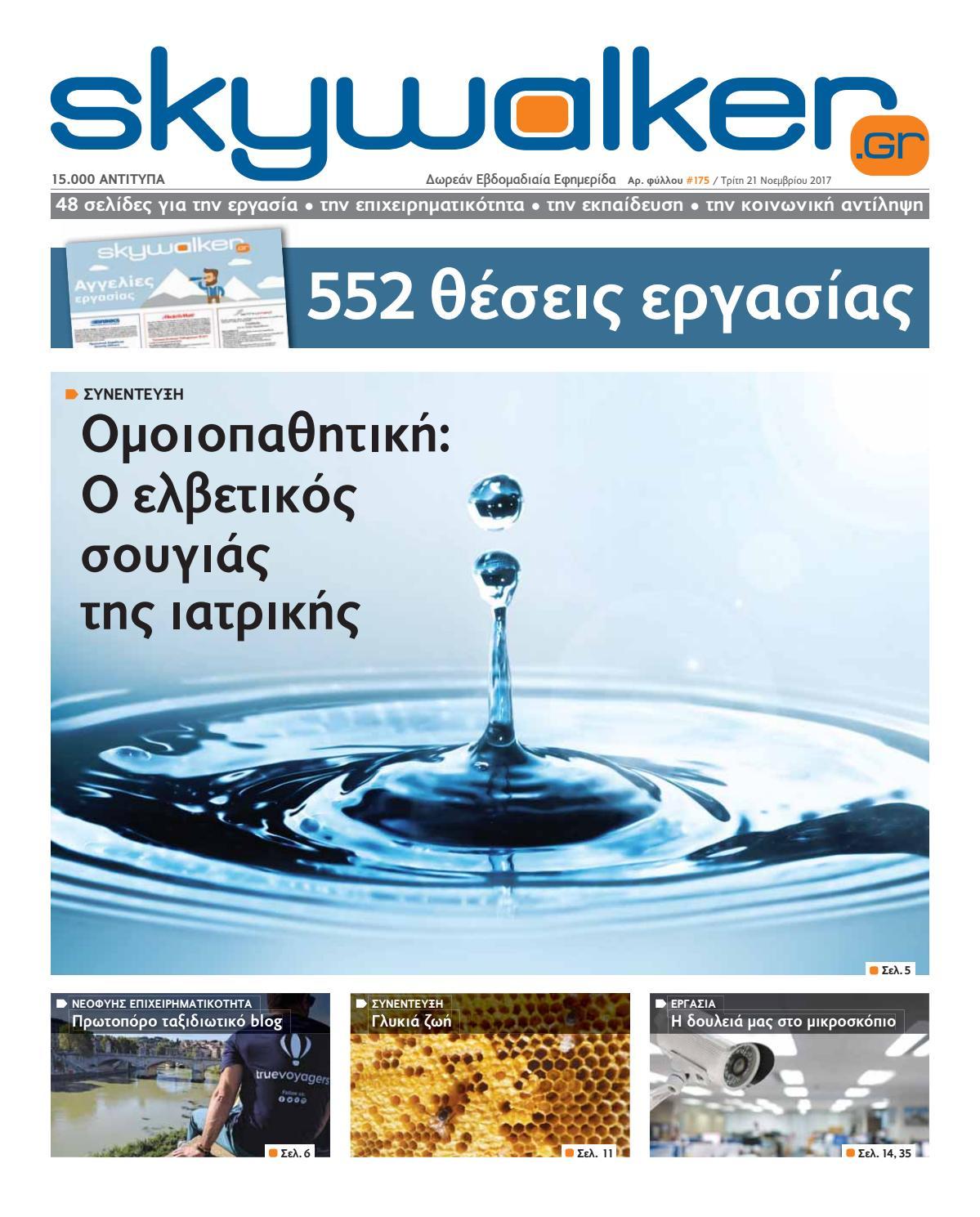 Skywalker Free Press 21 Νοεμβρίου 2017 by Skywalker GR - issuu aaafbf3170c