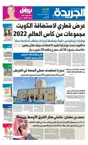 61b09ed92 عدد الجريدة السبت 25 نوفمبر 2017 by Aljarida Newspaper - issuu