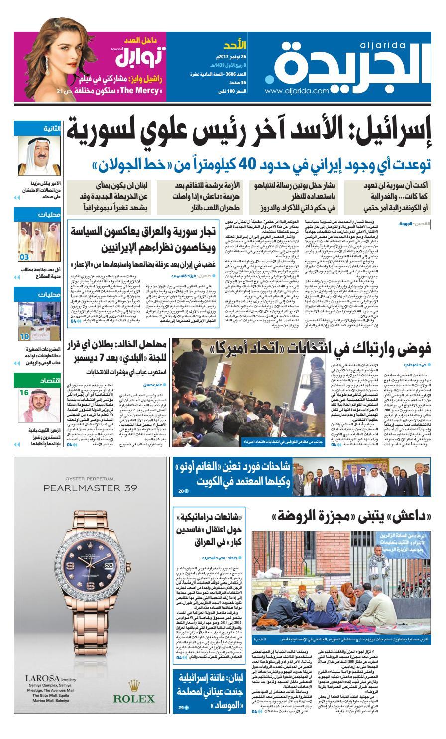 0a5eb0a7b5b9d عدد الجريدة الأحد 26 نوفمبر 2017 by Aljarida Newspaper - issuu
