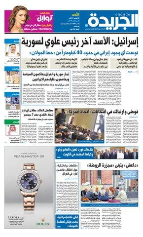ea3f902cf عدد الجريدة الأحد 26 نوفمبر 2017 by Aljarida Newspaper - issuu