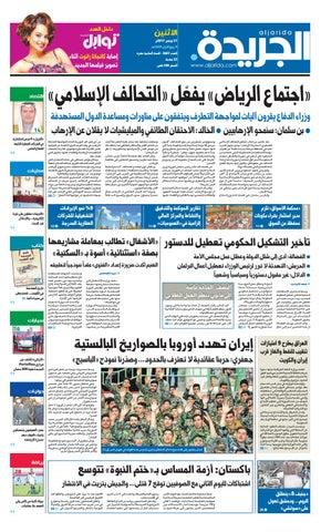 b7a058bb8fbfa عدد الجريدة الأثنين 27 نوفمبر 2017 by Aljarida Newspaper - issuu