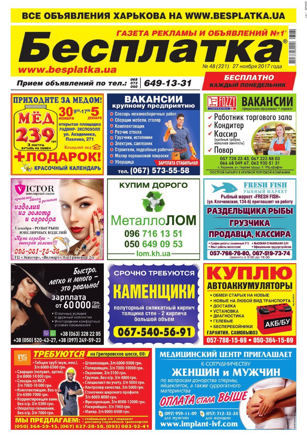 33ca7c4e4fe0 Besplatka  48 Харьков by besplatka ukraine - issuu