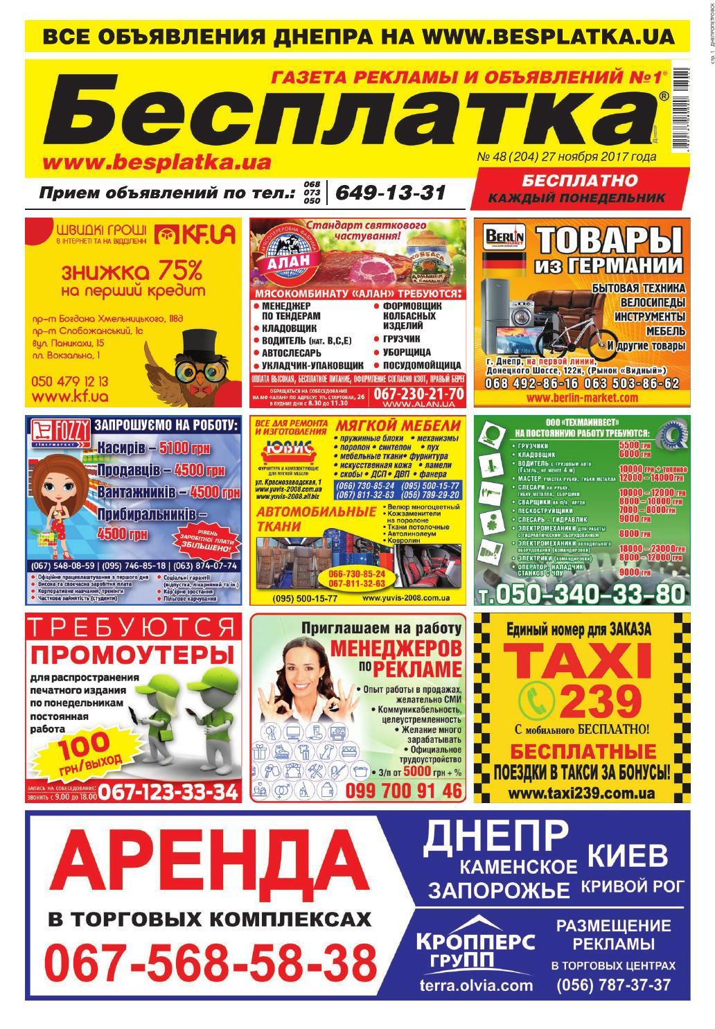 daff5f4ec55c Besplatka #48 Днепр by besplatka ukraine - issuu