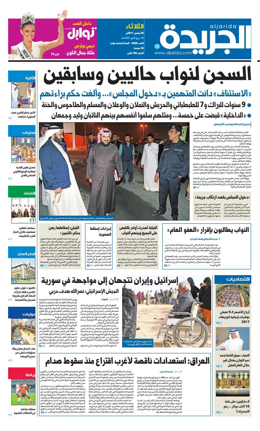 cb9ac16ae عدد الجريدة الثلاثاء 28 نوفمبر 2017 by Aljarida Newspaper - issuu