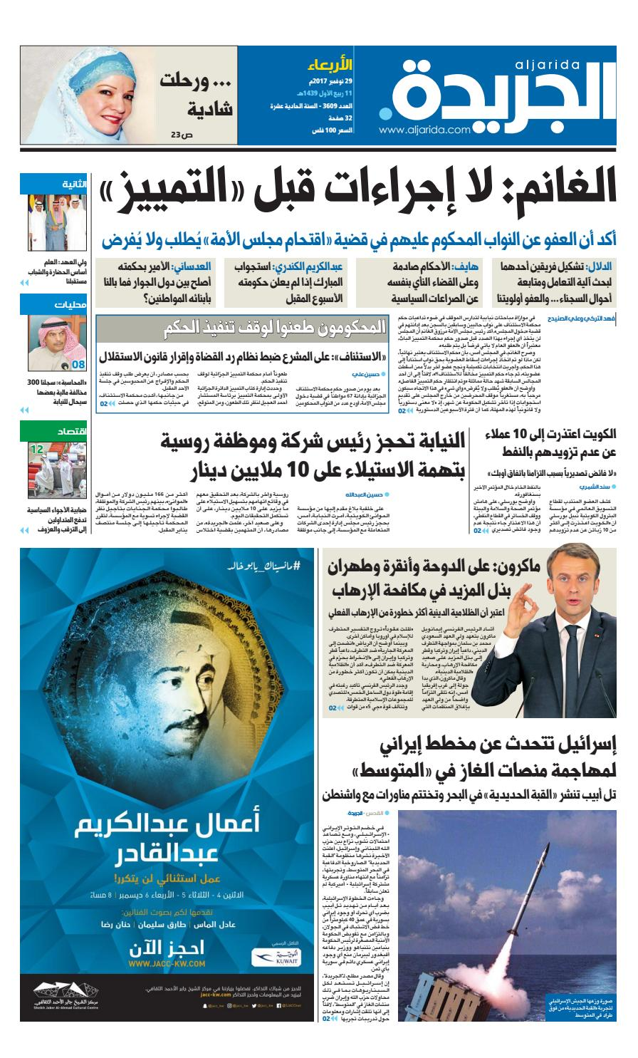 9f99dbb17f8e4 عدد الجريدة الأربعاء 29 نوفمبر 2017 by Aljarida Newspaper - issuu