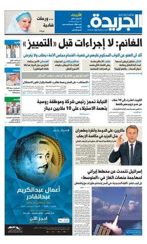 ed889561877f5 عدد الجريدة الأربعاء 29 نوفمبر 2017 by Aljarida Newspaper - issuu