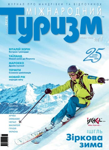 269a8d12cd5a3b International Tourism Magazine #6-2017 by Intour - issuu
