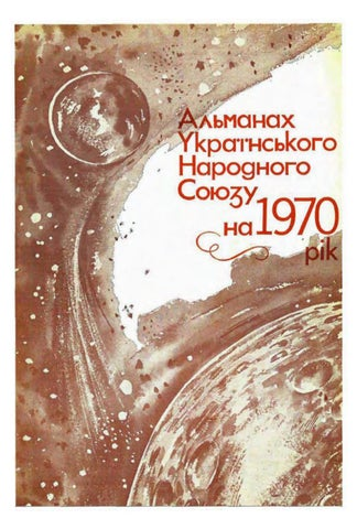 4b1d99febaf79c Альманах Українського Народного Союзу на рік 1970 by Січеславська ...