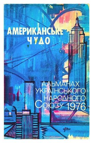 Альманах Українського Народного Союзу на рік 1976 by Січеславська ... da7b9aedb5200