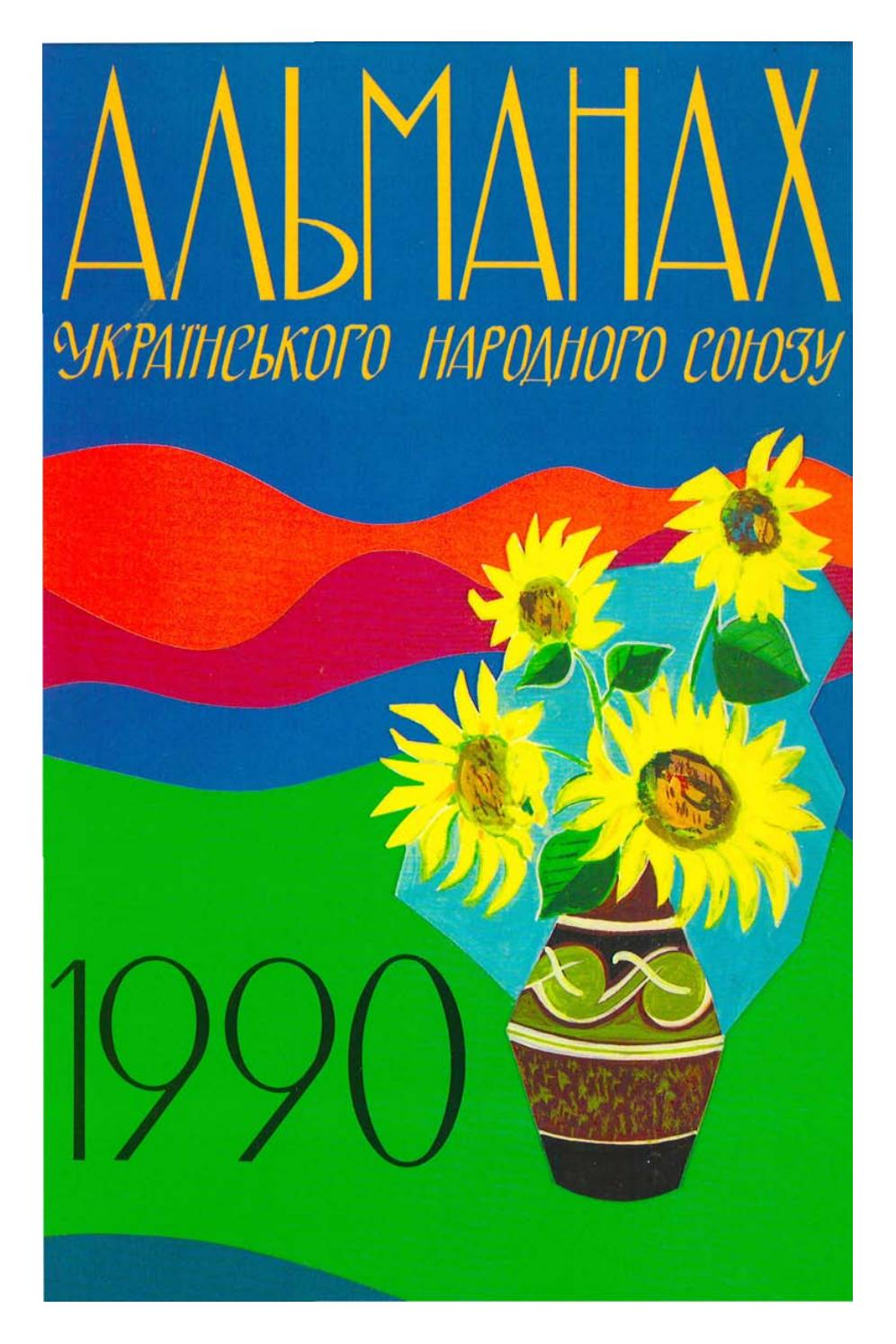 Альманах Українського Народного Союзу на рік 1990 by Січеславська Просвіта  - issuu 3b914fa5daedf