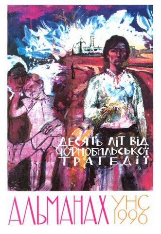 c8b8005d8132ff Альманах Українського Народного Союзу на рік 1996 by Січеславська ...