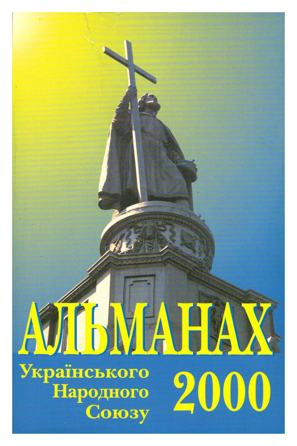 Альманах Українського Народного Союзу на рік 2000 by Січеславська Просвіта  - issuu 1709af8dea715