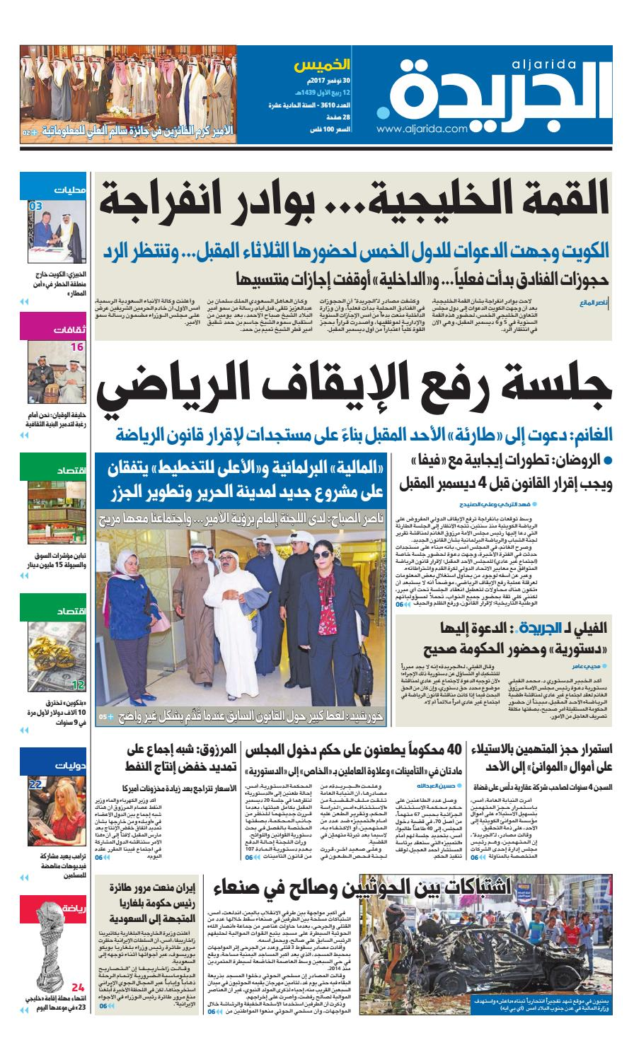572cbbe89 عدد الجريدة الخميس 30 نوفمبر 2017 by Aljarida Newspaper - issuu