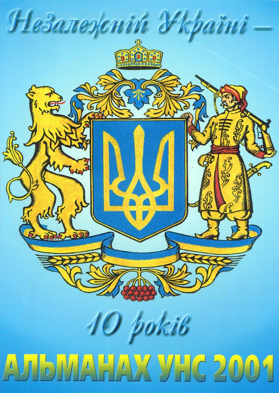 Альманах Українського Народного Союзу на рік 2001 by Січеславська Просвіта  - issuu 3e9914fc51918