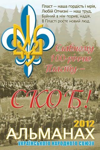 Альманах Українського Народного Союзу на рік 2012 by Січеславська ... a14d1342da76e