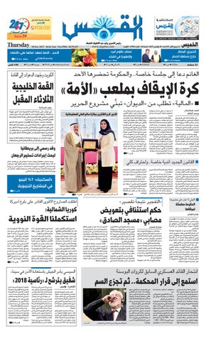 d6f84eed8 عدد الجريدة الخميس 16 نوفمبر 2017 by Aljarida Newspaper - issuu