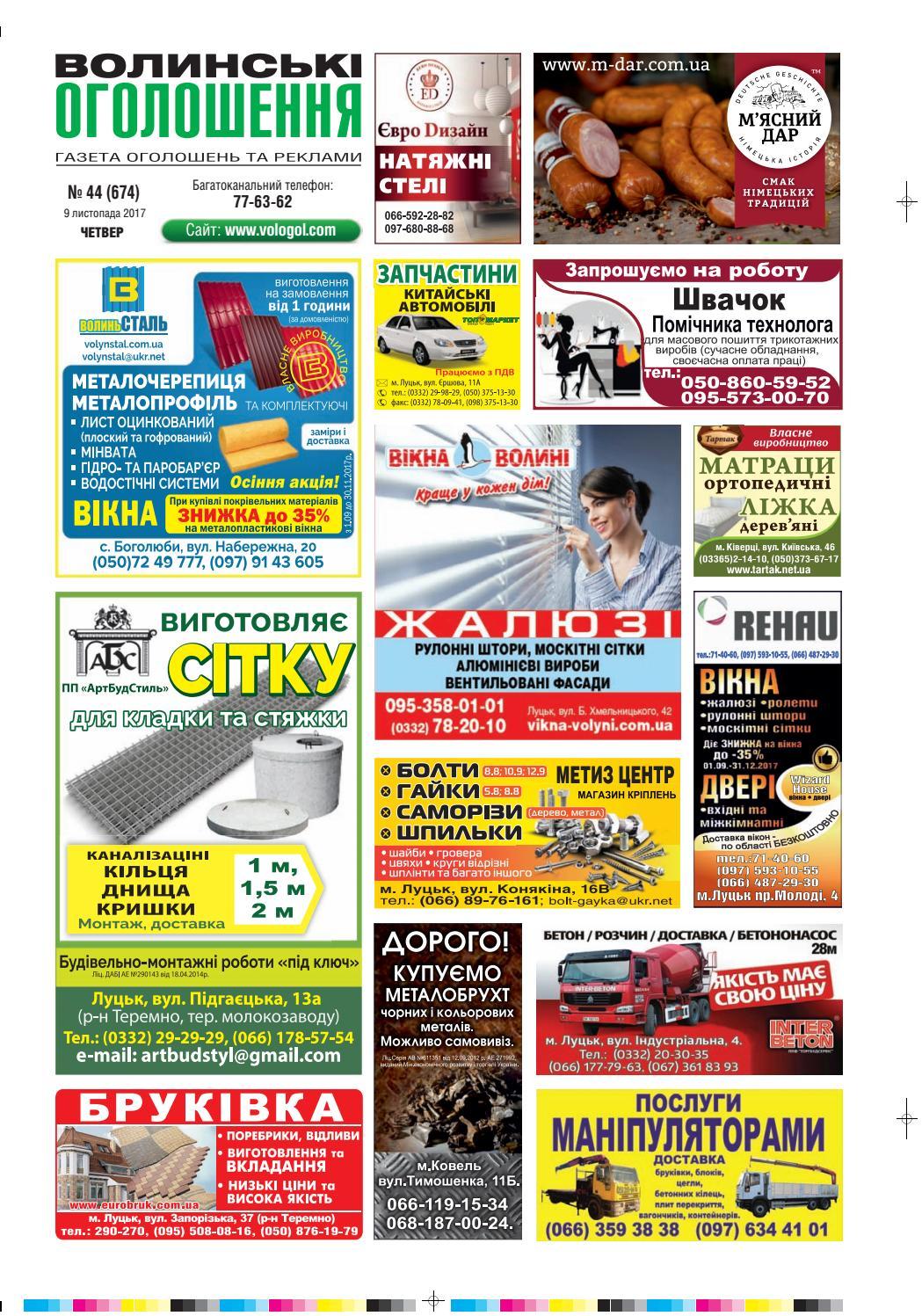 Волинські оголошення  44 (674) by Марк-Медіа - issuu c4851e55093c2