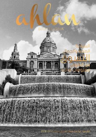 ab3e79d5b Ahlan Barcelona Autumn/ Winter 2017/18 by Ahlan Barcelona - issuu