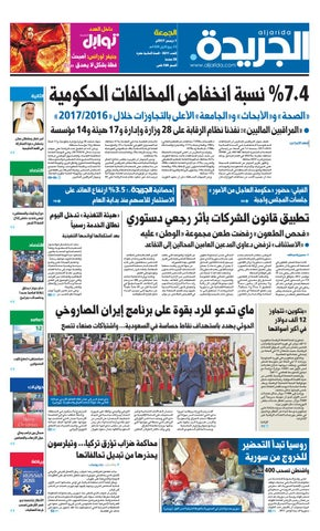 b6f077034 عدد الجريدة الجمعة 01 ديسمبر2017 by Aljarida Newspaper - issuu