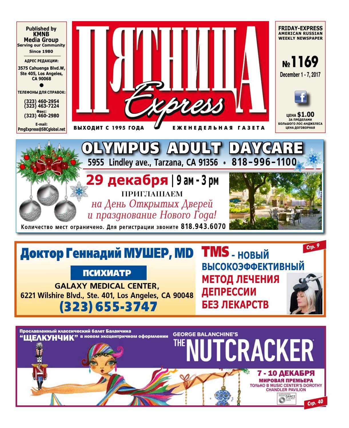 мочегонные таблетки для похудения без епархии 7 букв