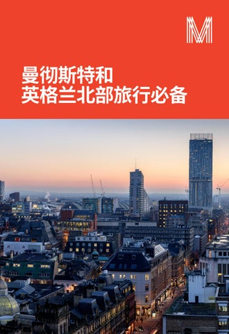 Manchester Destination Guide (Mandarin) by Marketing