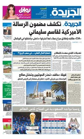 74a0cef7a عدد الجريدة السبت 02 ديسمبر 2017 by Aljarida Newspaper - issuu